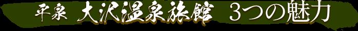 平泉 大沢温泉旅館 3つの魅力